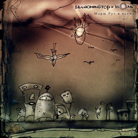 Третий альбом Иллюминатора-ноль