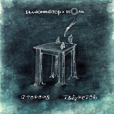 Второй альбом Иллюминатор-ноль