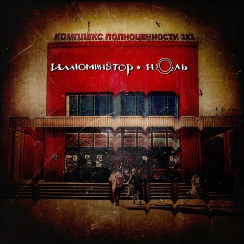 Четвертый альбом Иллюминатора-ноль